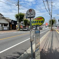 甘木観光バス「西鉄甘木駅」バス停