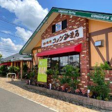 コメダ珈琲店 福岡甘木店