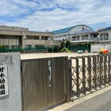 甘木幼稚園