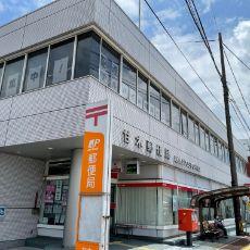 甘木郵便局