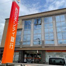 西日本シティ銀行甘木支店