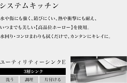 システムキッチンは高品質ホーローを使用し、熱や衝撃にも強い使用になっています。