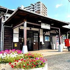 JR久大本線「南久留米駅」