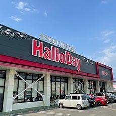 ハローデイ国分店