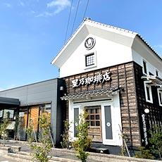 星乃珈琲店久留米店