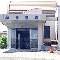 半井病院(聖風園)