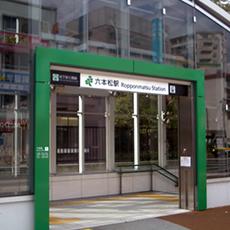 七隈線六本松駅の外観