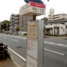 笹丘1丁目のバス停