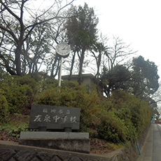 友泉中学校の外観