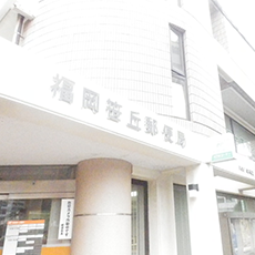 笹丘郵便局の外観