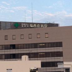 福西会病院の外観